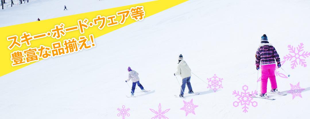 ウェア レンタル スキー hg.palaso.org [スノーレジャー用品レンタル]