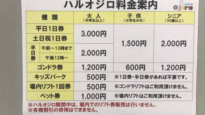 ハルオジロ料金表