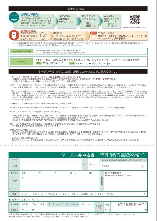 2021-22兵庫5シーズン券申込書(裏)