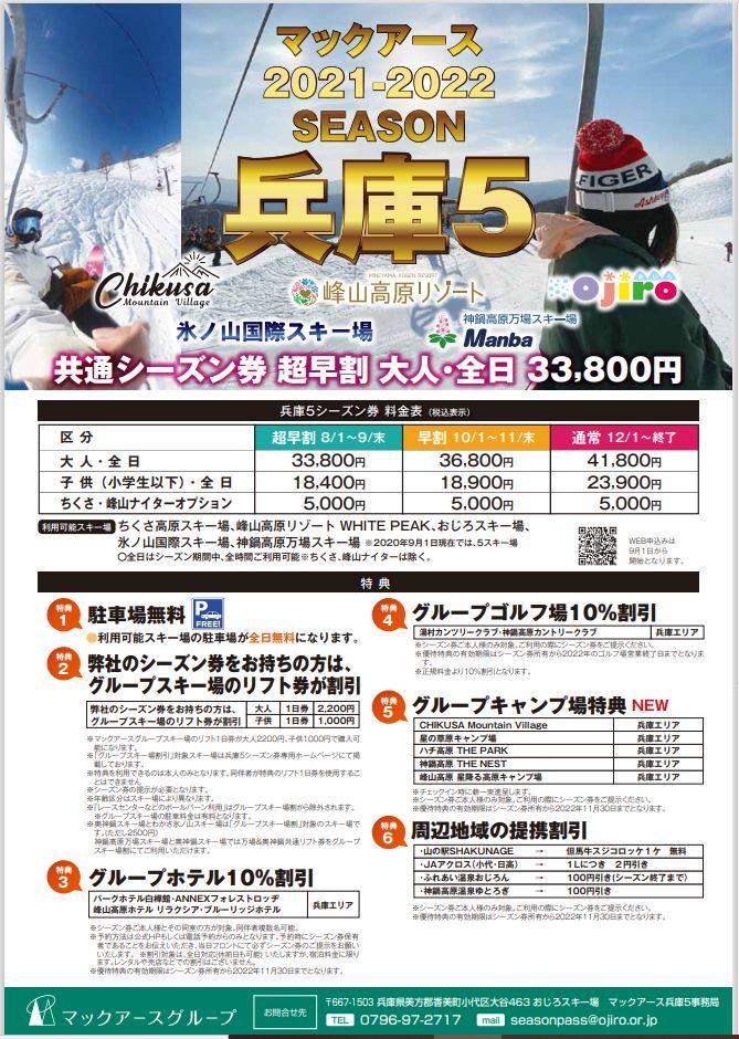 2021-22兵庫5シーズン券申込書(表)